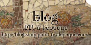 .FR a l'epoqueフランスアンティーク ブログ